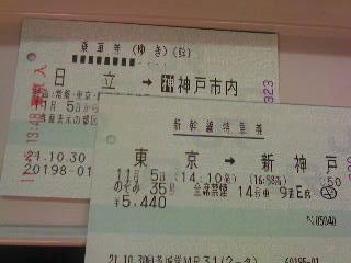 そして、神戸へ